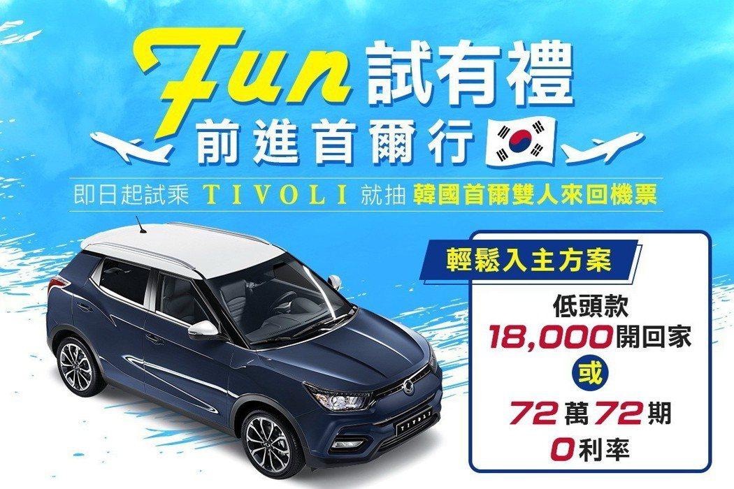 SsangYong本月推出「TIVOLI-FUN試有禮」。 圖/永嘉雙龍汽車提供