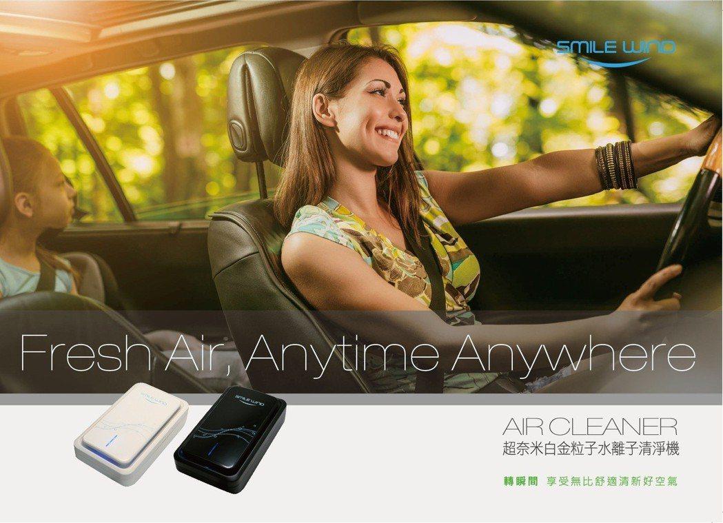 微笑風標榜使用優異科技力,讓享受潔淨安全的空氣變得非常簡單。 林凱祥/取自微笑風...