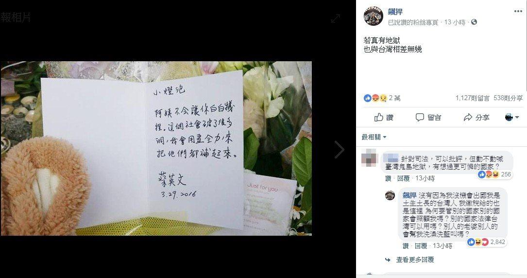 館長嗆台灣與地獄相差無幾。圖/取自粉絲專頁「飆捍」