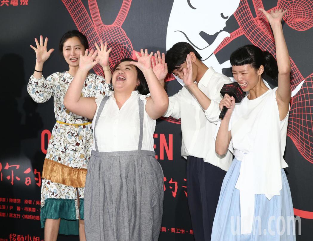 趙小僑(左起)、鍾欣凌、劉修甫與王渝屏,出席公視新劇宣傳。記者林澔一/攝影