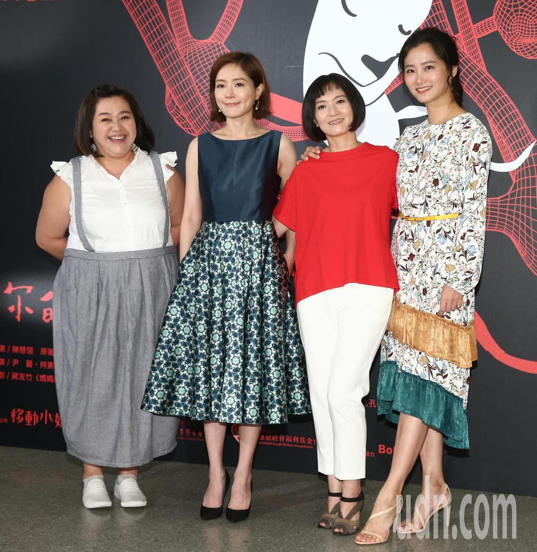 鍾欣凌(左起)、尹馨、謝瓊煖與趙小僑,出席公視新劇宣傳。記者林澔一/攝影