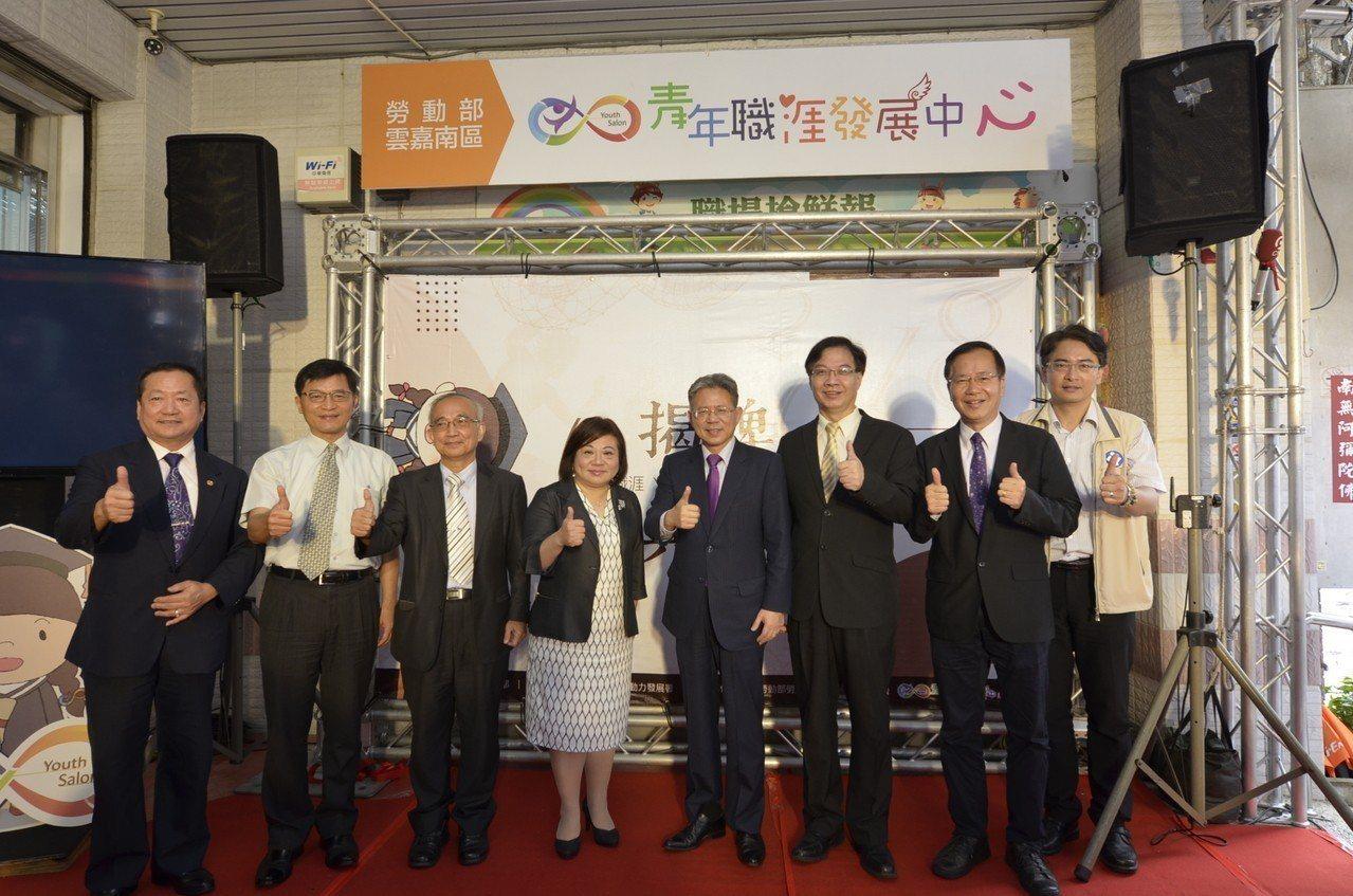 雲嘉南區首座YS青年職涯發展中心今日揭牌啟用。圖/雲嘉南分署提供