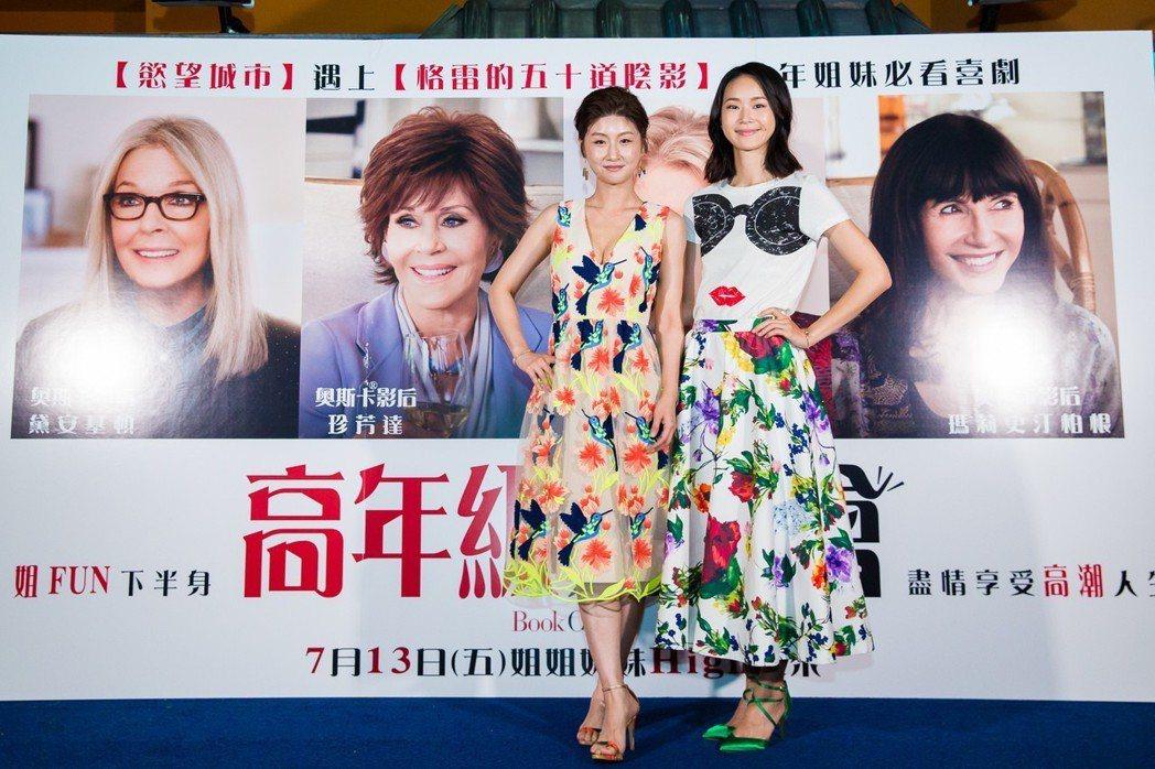 朱芷瑩(左)、鍾瑶(右)出席「高年級姐妹會」記者會。圖/威視提供