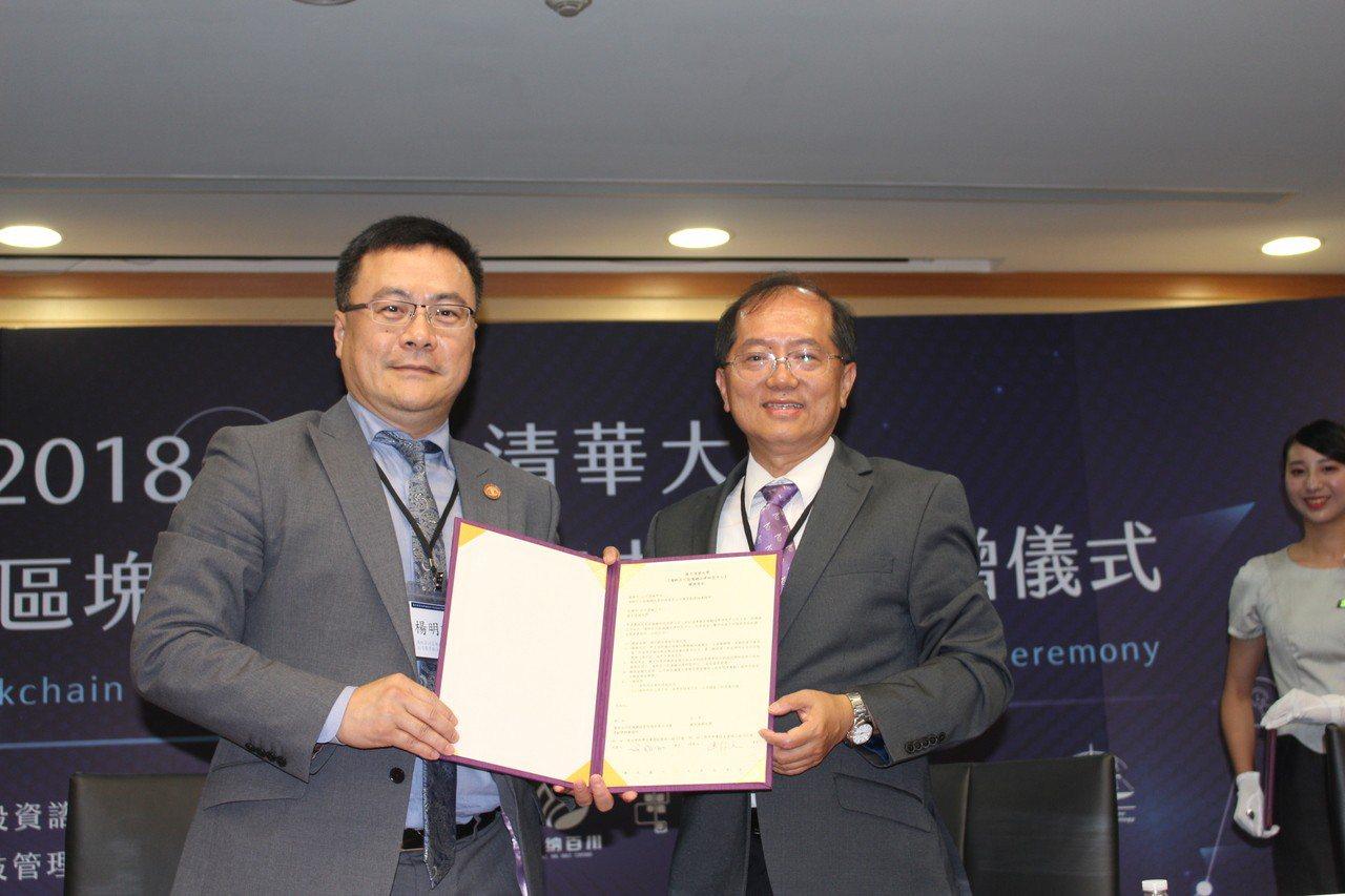 國立清華大學科技法律研究所將成立亞洲第一個以區塊鏈為核心的法律研究機構,投入區塊...
