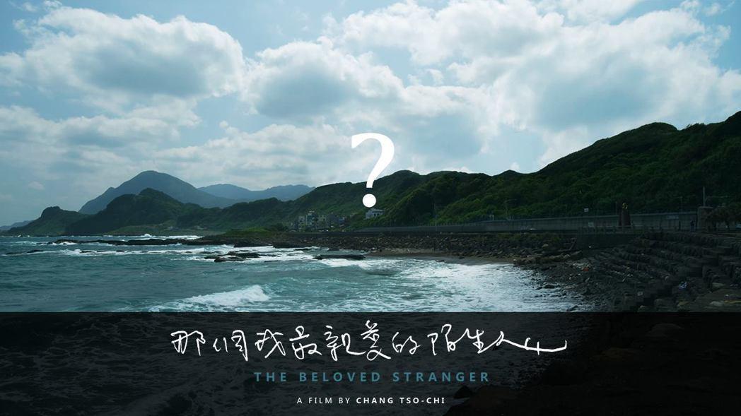 「那個我最親愛的陌生人」前導海報。圖/摘自臉書