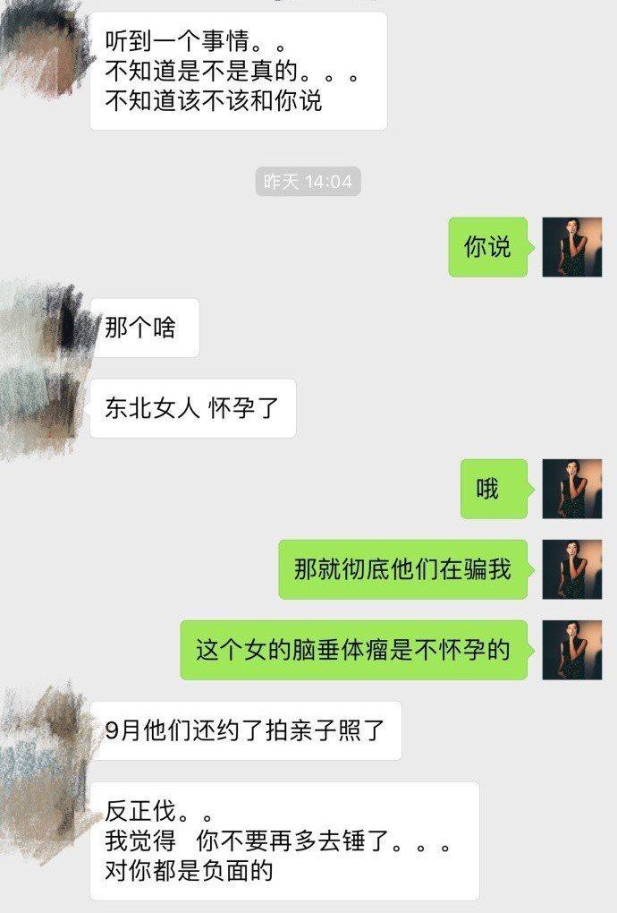 舊愛李雨桐爆料薛之謙老婆懷孕。圖/摘自微博
