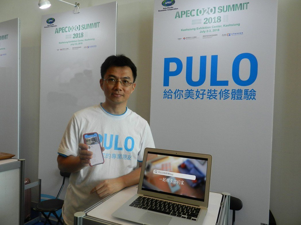 執行長李信成表示,PULO安心裝修保障顧客,也是目前台灣裝修平台中最適地性服務的...