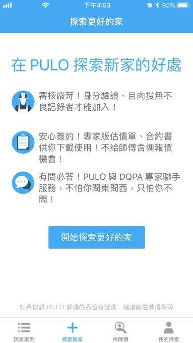 PULO手機版。 圖/戴佑真攝影。