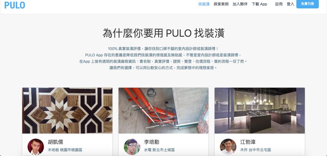 PULO網站版。 圖/戴佑真攝影。