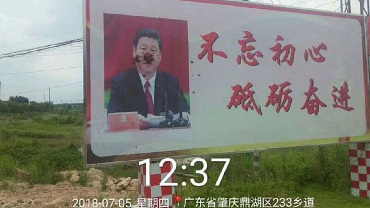 有匿名網友上傳照片,在廣東肇慶一幅巨型習近平宣傳畫像,被塗上泥漿。 (取材自推特...