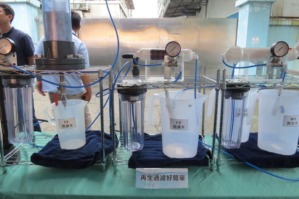 加工出口區楠梓園區再生水環境教育場域揭牌儀式,現場特別展示相關再生水過濾設備。 ...