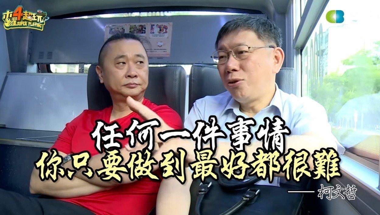 台北市長柯文哲接受網路節目邀約,讓藝人邰智源成為他的一日幕僚,並在跑行程中回答各...