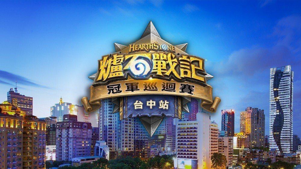 《爐石戰記®》HCT台中站8月盛夏開打,7月8日晚上6時開放全球玩家報名