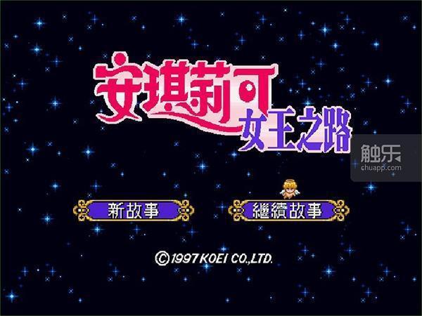 初代《安琪莉可》还有名為「女王之路」的官方中文版。