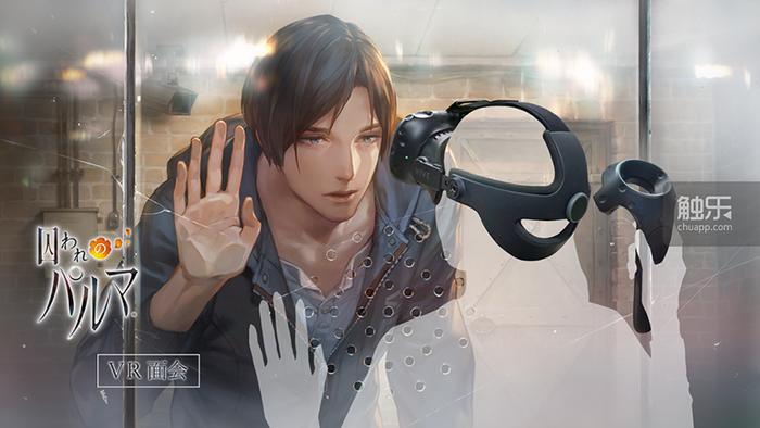 《被囚禁的掌心》也可以用VR玩了。