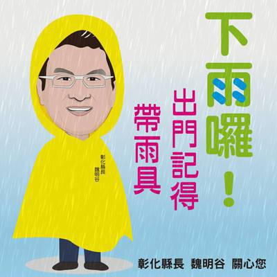 彰化縣長魏明谷的Q版頭像,搭配輕鬆的縣政活動宣導、溫馨小提醒等,既逗趣又有親和力...