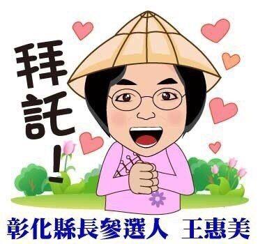 國民黨提名的下屆彰化縣長參選人王惠美的Q版頭像,在問候不同行業有不同的造型變化。...