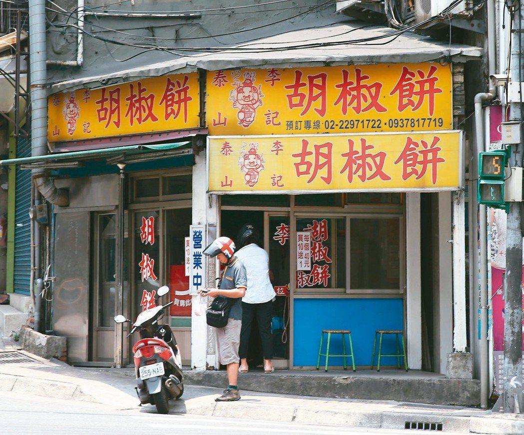 李記胡椒餅是泰山區在地美食,餡料是讓人驚艷。 記者陳美玲/攝影