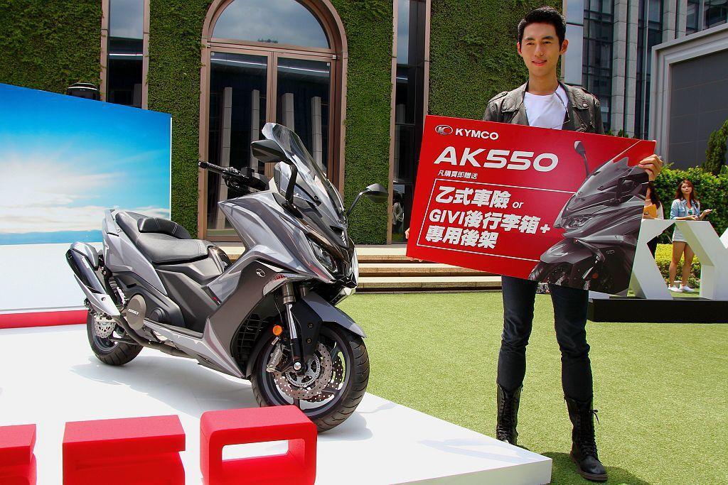 自7月1日至9月30日止,購買光陽AK550即贈富邦乙式車險(價值15,000元...