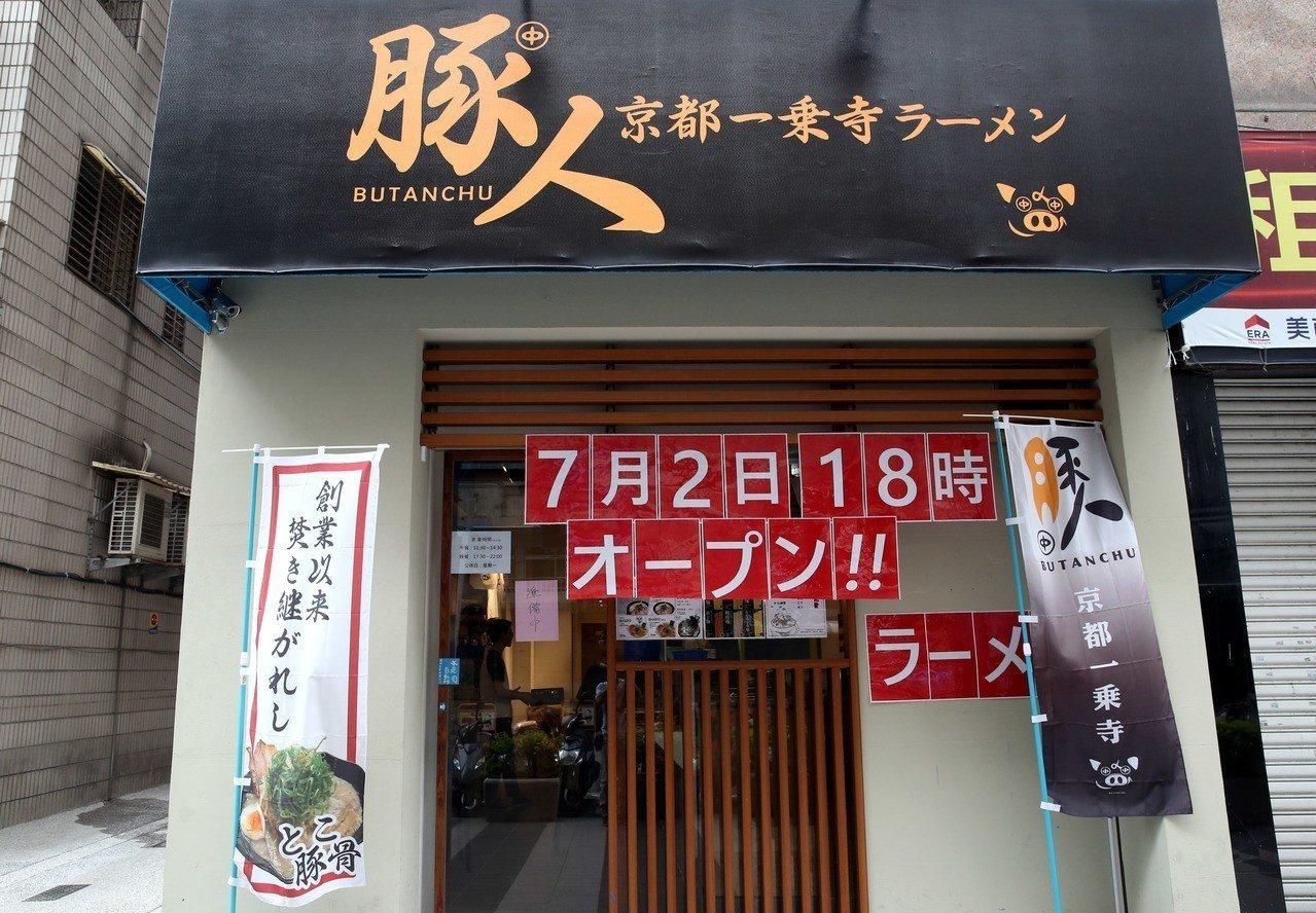 豚人拉麵台灣本店,位在捷運忠孝敦化站3號出口附近。記者林俊良/攝影