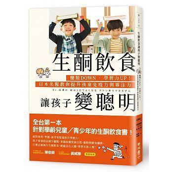 書名:生酮飲食讓孩子變聰明作者:白澤卓二、宗田哲男譯者:謝素麗、林蔚儒...