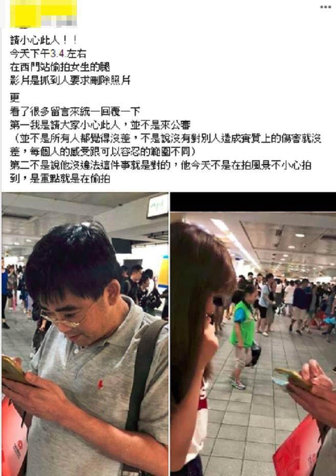 依據「爆料公社」上的貼文及影片,邱俊榮在被拍女士和民眾的圍觀下,將手機裡多張照片...