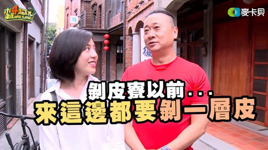 邰智源故意在節目中開黃瀞瑩玩笑。圖/摘自麥卡貝