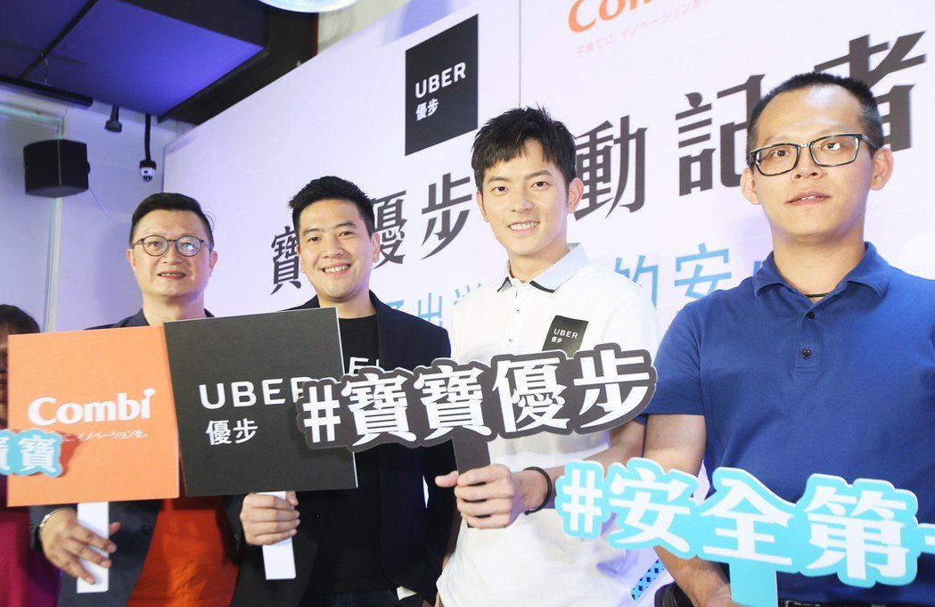 Uber舉行記者會,宣布與租賃車業者及知名日系嬰幼兒用品Combi,三方聯手在9...