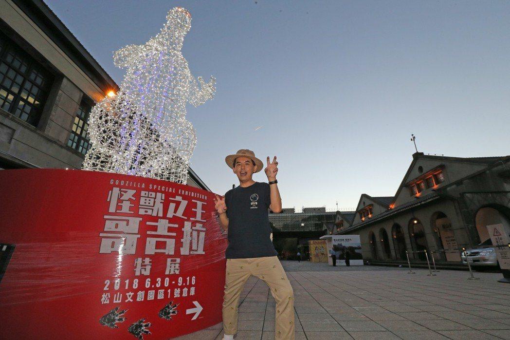 藝人黃子佼下午特別穿上購自日本的哥吉拉服飾,在鏡頭前帶領觀眾參觀在華山藝文特區舉...