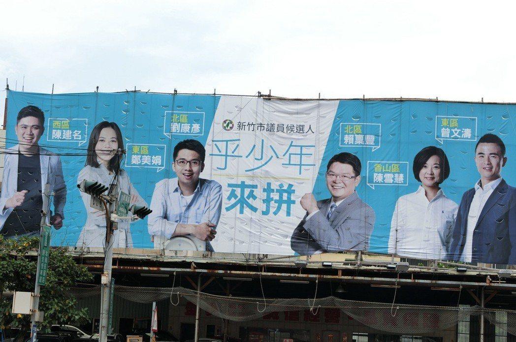 民進黨新竹市提名的6位新人,競選看板顏色像藍也像綠。 記者張念慈/攝影