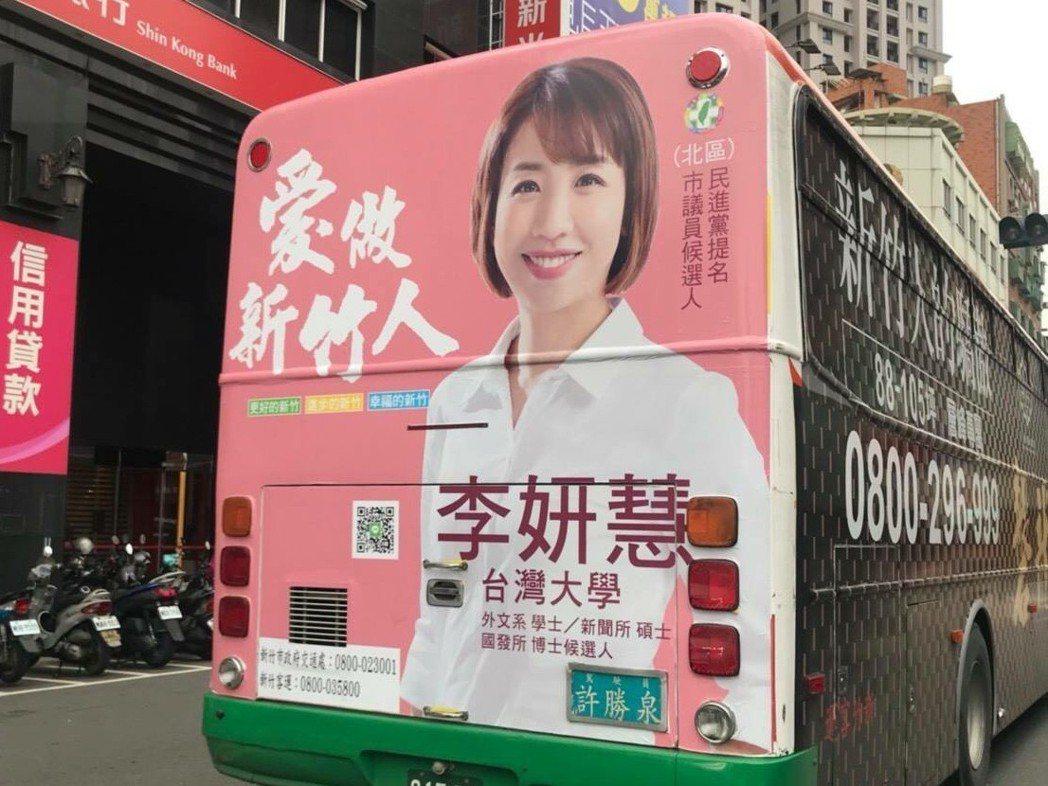 民進黨提名的新竹市議員候選人李妍慧,看板主推桃紅色,幾乎看不到民進黨的識別標誌。...