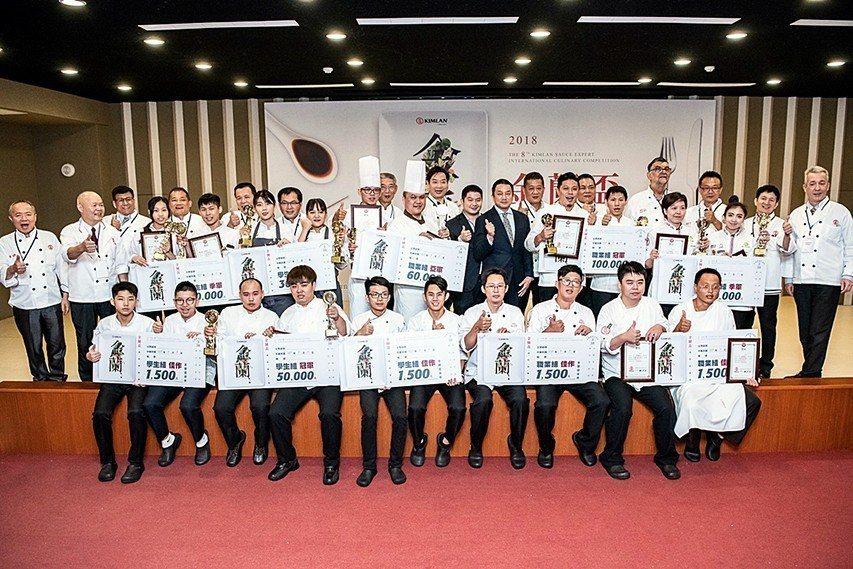 第八屆金蘭盃國際廚藝賽大成功,貴賓、評審及選手合影。 金蘭食品/提供