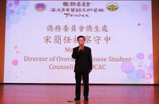 僑務委員會簡任視察宋守中給予各地海外僑胞青年勉勵與祝福。 實踐大學/提供