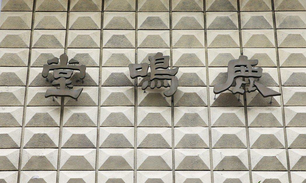 鹿鳴堂雖是中國式仿古建築,但外觀牆壁上一顆一顆的正方錐體,卻是中國建築樣式上所沒...