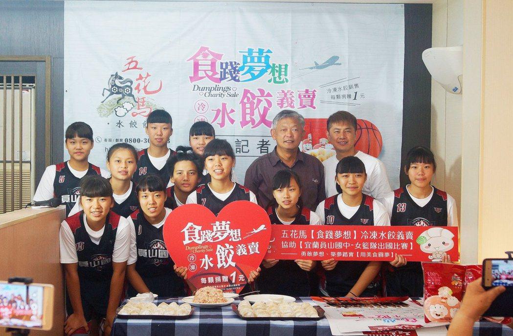 「五花馬水餃館」藉由銷售冷凍水餃,同時協助偏鄉孩童圓夢。五花馬/提供