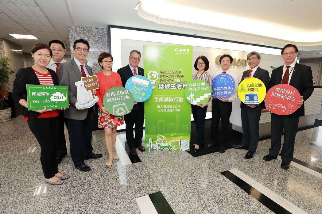 Canon台灣佳能資訊總裁蘇惠璋(右五)與公司幹部一同帶頭宣誓節能減碳。 台灣佳...