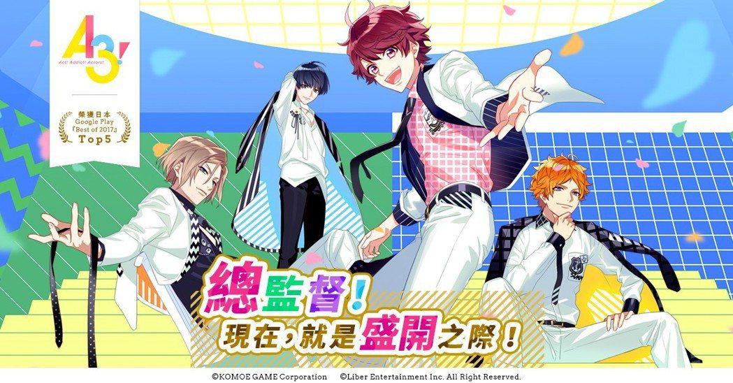 《A3!》繁體中文版代理權確定!事前登錄集氣活動 7 月 9 日熱情展開!