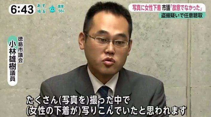 日本德島市男議員小林雄樹偷拍女學生裙底,辯稱在「市政調查」。 圖/截自網路