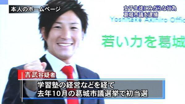 為日本最年輕市議員的吉武昭博,在2014年被爆出涉嫌在知名成人影音網站,自己上傳...