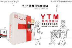果殼/台北捷運的無人機——從快取寶到亞尼克蛋糕提領機