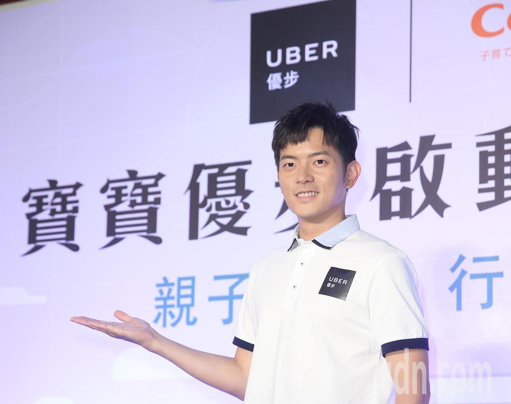 Uber今宣布於台北、新竹、台中、高雄啟動乘車新選項「寶寶優步」,藝人宥勝出席代...