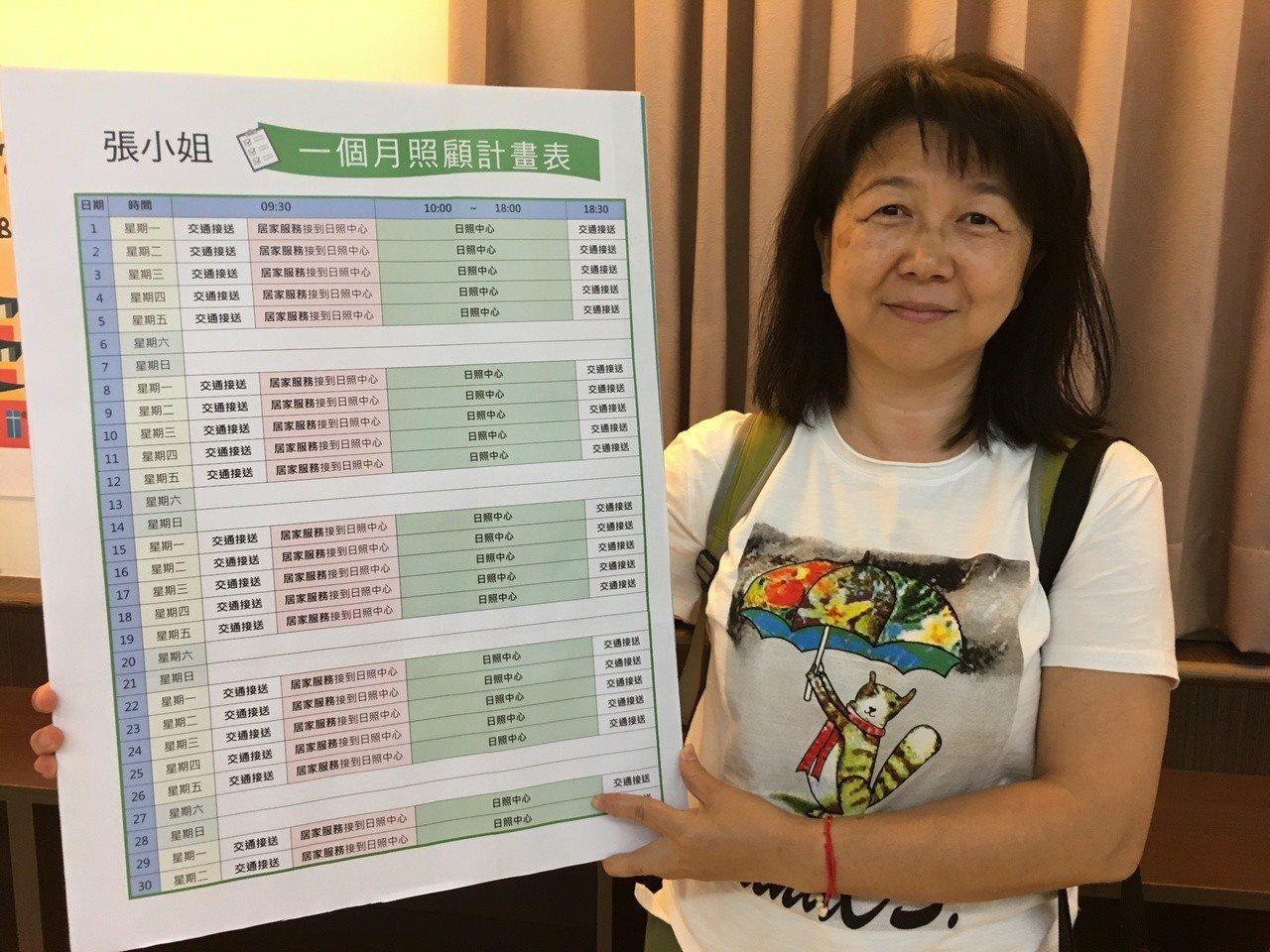 55歲張瑋庭因照顧80歲中重度失智母親而離職,去年八月使用日照服務後,能好好安排...