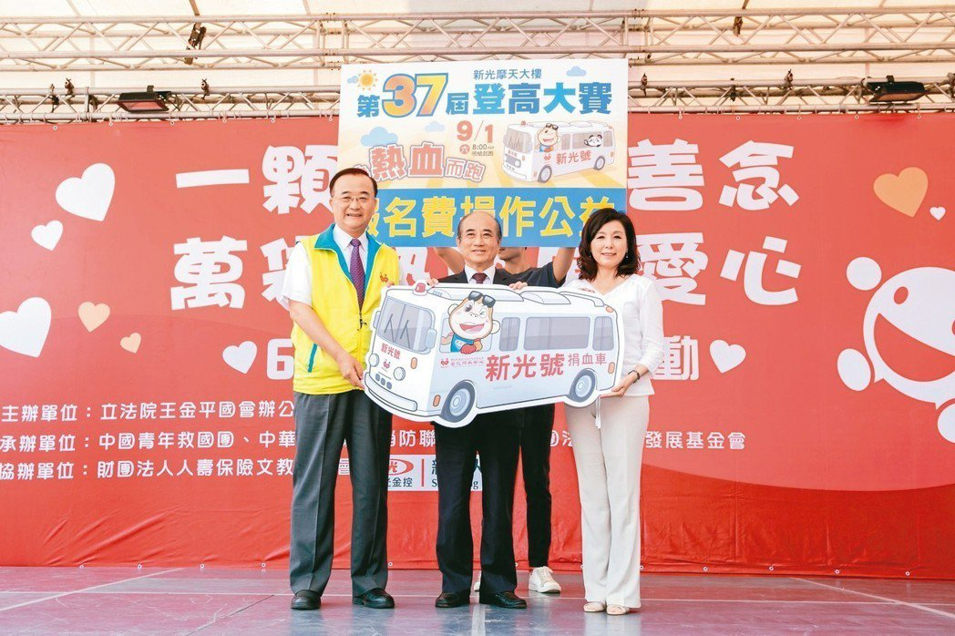 新光金控副董事長李紀珠(右)出席響應捐血活動,同時宣布第37屆新光摩天大樓登高大...
