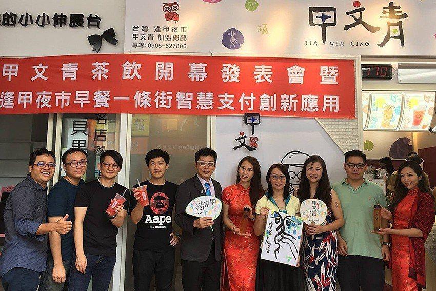 甲文青茶飲─逢甲商圈開幕發表會,現場賀客盈門。 甲文青茶飲/提供