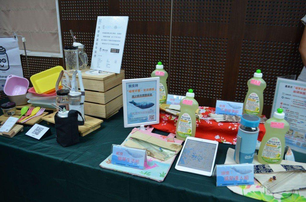 現場以實體展示臺南市袋袋相傳、杯杯減塑及吸管不塑的活動成果。  陳慧明 攝影