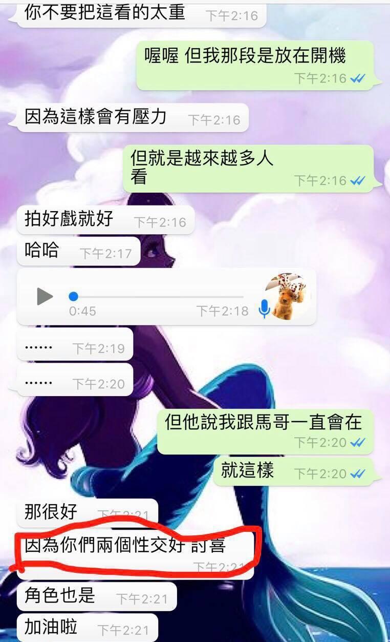 小甜甜曝光與王宇婕的對話。 圖/擷自小甜甜臉書