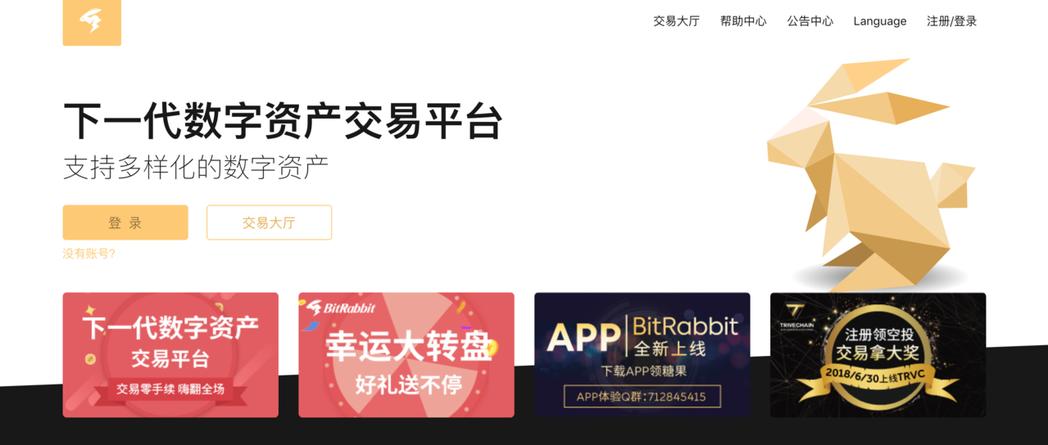 BitRabbit比特兔交易所,支持多樣化的數位資產,朝下一代數位資產交易平台努...