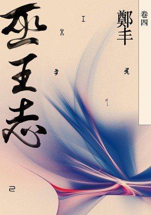 書名:《巫王志.卷四》作者:鄭丰出版社:奇幻基地/城邦文化出版日期:...