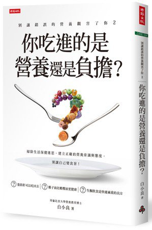 別讓錯誤的營養觀害了你2:你吃進的是營養還是負擔?作者: 白小良出版社:...