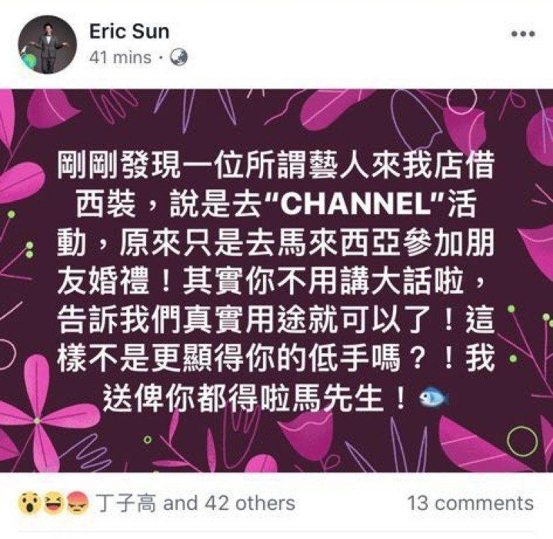 孫耀威在私人臉書大罵馬姓藝人,不過隨後就偷偷刪除。圖/擷自網路